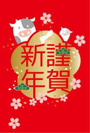 年賀状2021年 赤い背景に謹賀新年の文字と花フレーム、牛のイラスト | 無料イラスト素材|素材ラボ