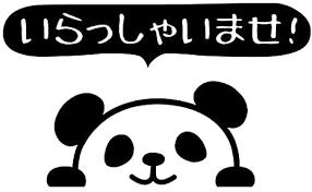 Amazon | nc-smile のぞき見ステッカー パンダ Sサイズ 「いらっしゃいませ!」 オフィス 店舗 入口 玄関 (ブラック) |  店舗・販促用品 | 文房具・オフィス用品